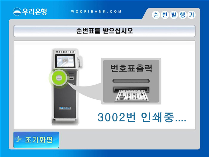Woori Bank Inteligent turn Queue Waiting ticket Issuance system (portfolio_InteligentWaiting)